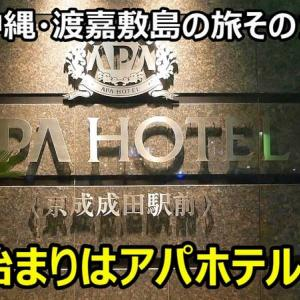 ☆★2020沖縄・渡嘉敷島の旅その1・・・YouTubeに動画UPしました