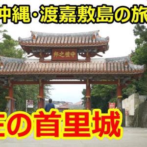 ☆★2020沖縄・渡嘉敷島の旅その2 現在の首里城・・・YouTubeに動画UPしました