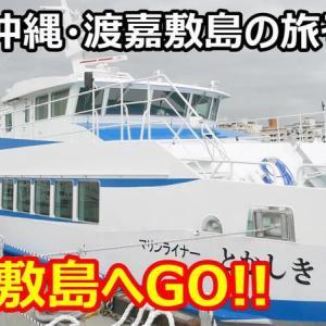 ☆★2020沖縄・渡嘉敷島の旅その3 渡嘉敷島へGO!!・・・YouTubeに動画UPしました