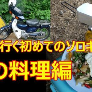 ☆★カブで行く初めてのソロキャンプ 中編 月川荘キャンプ場 Youtubeに動画UPしました・・・
