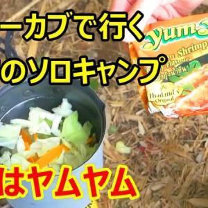 ☆★カブで行く初めてのソロキャンプ 後編 月川荘キャンプ場 Youtubeに動画UPしました・・・