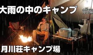 ☆★月川荘キャンプ場で大雨のキャンプ・・・Youtubeに動画UPしました