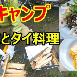 ☆★月川荘キャンプ場で焚火とタイ料理 焚火の炎を眺めながら酒を飲む・・・Youtubeに動画UPしました