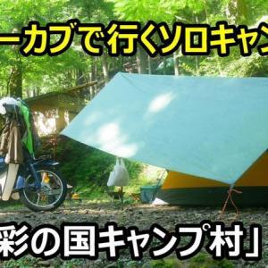 ☆★秩父「彩の国キャンプ村」でソロキャンプ・・・Youtubeに動画UPしました。
