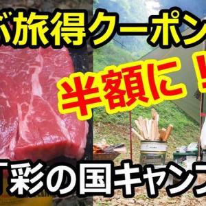 ☆★秩父「彩の国キャンプ村」でソロキャンプ その2・・・Youtubeに動画UPしました。