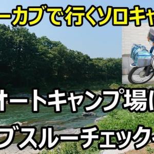 ☆★秩父「長瀞オートキャンプ場」でソロキャンプ・・・Youtubeに動画UPしました。