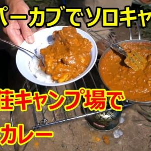 ☆★スーパーカブでソロキャンプ 月川荘キャンプ場でインドカレー・・YoutubeにUPしました。