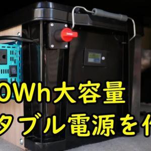 ☆★1380Wh大容量サブバッテリーシステムを作る 自作ポータブル電源 ACデルコM31MF アトレーワゴン