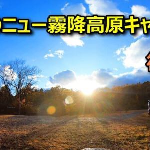 ☆★晩秋のニュー霧降高原キャンプ場で2泊3日のキャンプ後編・・・YouTubeに動画UPしました。