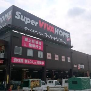 ☆★アトレーワゴン自作軽キャンDIY・・・木材買いにスーパービバホームへ