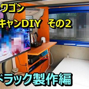 ☆★アトレーワゴン自作軽キャンDIY サイドラック製作編・・・YouTubeに動画UPしました!!!