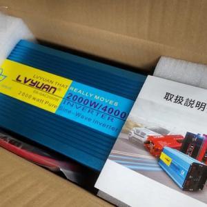 ☆★アトレーワゴン自作軽キャンDIY・・・2000Wのインバーターが届いたので動作チェック&100Vに設定 リョクエン LVYUAN