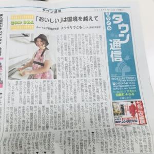西東京市情報誌「タウン通信」さんに掲載されました!