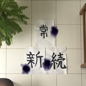 今年の漢字一文字を、書き初め