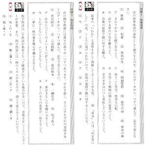 漢字と語句 例題(2)