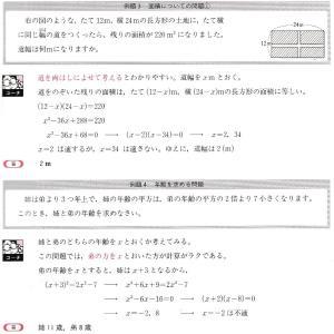 二次方程式の応用 例題2