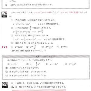 二次関数 例題