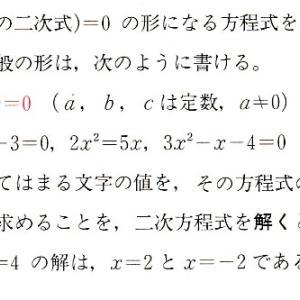 二次方程式(1)