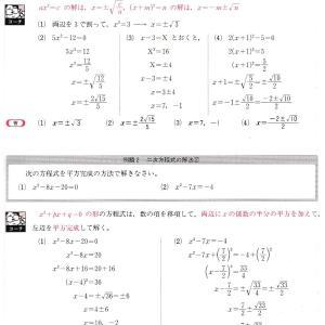 二次方程式 例題1