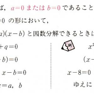 二次方程式(2)