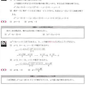 二次方程式 例題2