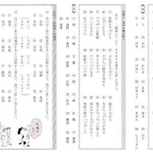 漢字と語句 例題(1)