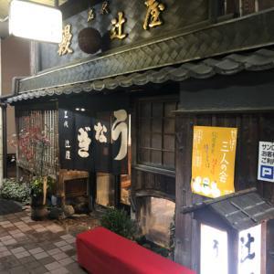 関市 辻屋