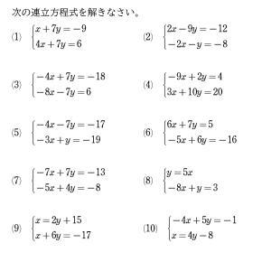 毎日計算練習問題「連立方程式11」