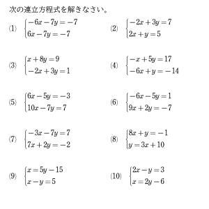 毎日計算練習問題「連立方程式10」