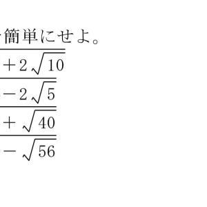 毎日計算練習問題「2重根号⑥」