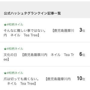 公式ハッシュタグ 3位 【鹿児島薩摩川内 ネイル Tea Tree】