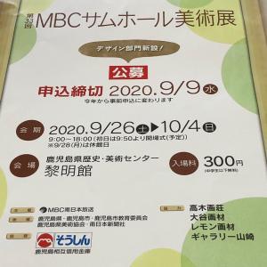 サムホール美術展 【鹿児島薩摩川内 ボディージュエリー Tea Tree】