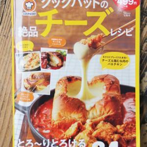 レシピ掲載『クックパッドの絶品チーズレシピ』