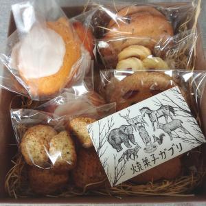 焼き菓子ガブリ