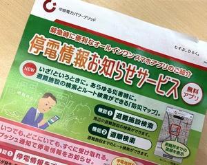 停電情報お知らせアプリ。
