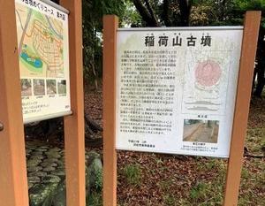 古墳公園。
