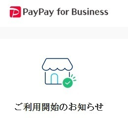 paypay導入申し込み!!