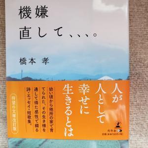 橋本孝さんの本「機嫌直して」こぼれ話