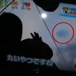 """""""宇宙のマジックショー。私がテレビ出演したときに雲を消しているところです(写真)。"""""""