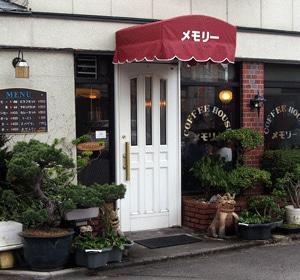 私が気功指導している「京都喫茶メモリー」がいつの間にか4.1星の人気店に