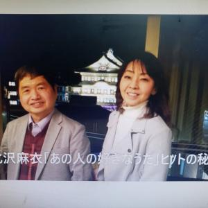 北沢麻衣さんの「あの人の好きな歌」ヒツトの秘訣