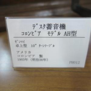 Antiques 文明機器コレクター菅原和雄様が来訪