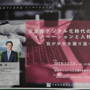 第16回 学長特別講演会:米沢キャンパス2回目開催
