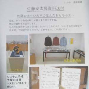 米沢工業会遠藤富蔵理事より佐藤安太先輩の展示会資料を頂く