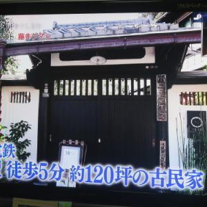 三浦春馬氏の遺作・TBS連続ドラマ「お金の切れ目が恋のはじまり」鎌倉の横山亨さん宅が舞台、第2回を観る