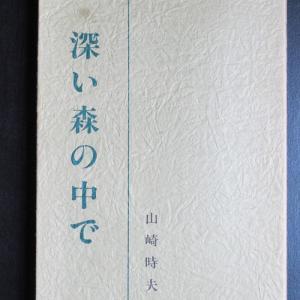 深い森の中で:九里学園教師故山崎時夫の随筆&エッセイ・・・6