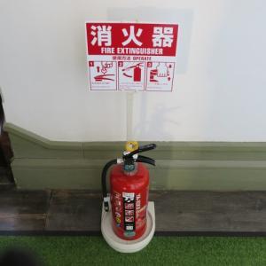消火器の定期点検を行って頂く、重文本館
