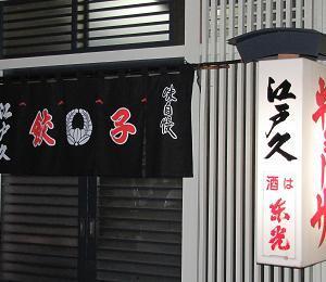 江戸久の餃子は美味しい!