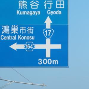 熊谷スポーツ文化公園内「彩の国くまがやドーム多目的運動場」付近を散歩