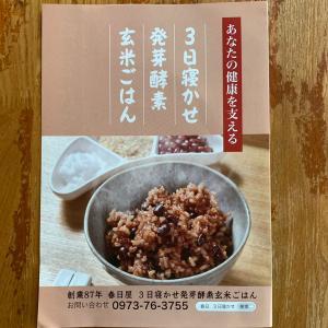 3日寝かせ発芽酵素玄米ごはん